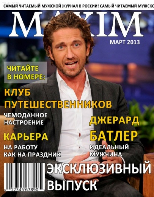 Подарок мужчине журнал с ним