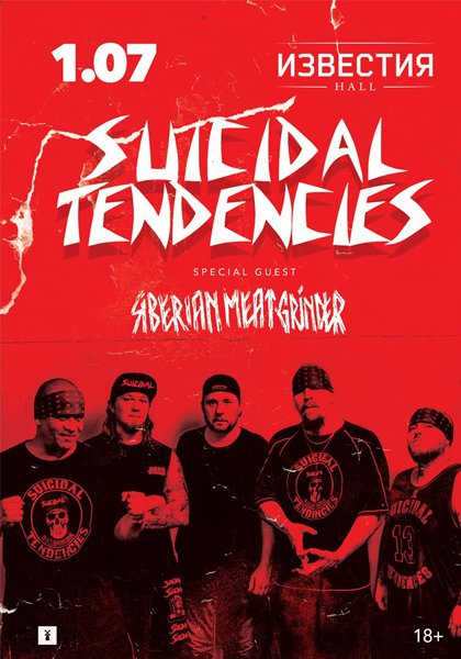 Suicidal Tendencies | 1.07.17 - Известия Hall |