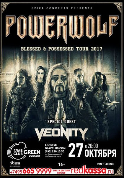 POWERWOLF || 27.10.17