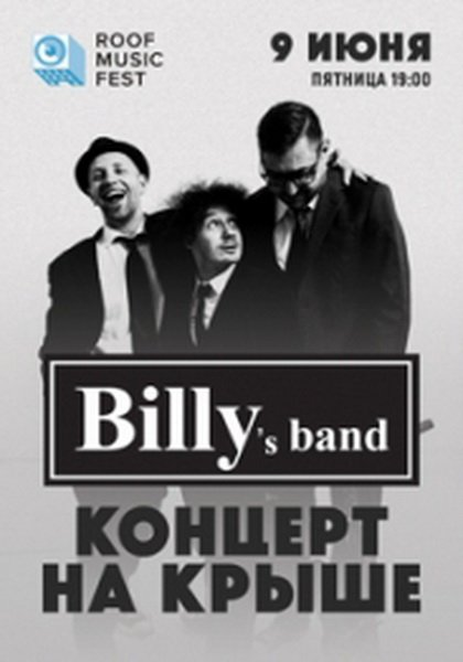 BILLY'S BAND. Концерт на крыше