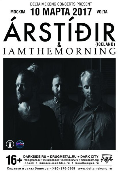 ARSTIDIR AND IAMTHEMORNING