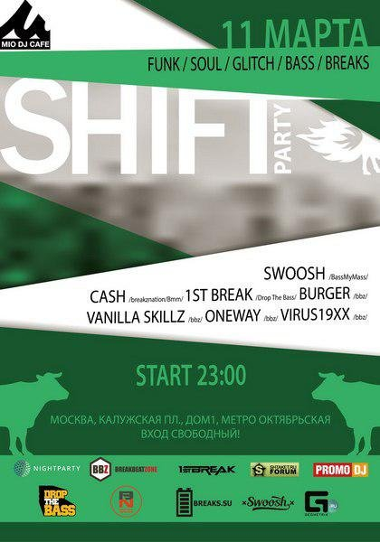 11.03.2017 | SHIFT @ MIO (Москва)