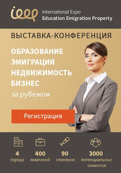 Moscow International Education, Emigration and Property Expo, MIEEP 2017