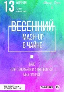 Концерт «Весенний mash-up в Чайне»