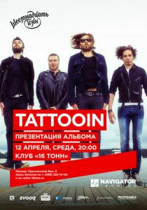 Группа TattooIN готовит презентацию дебютного альбома