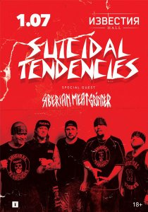 Suicidal Tendencies | 1.07.17 - Известия Hall |