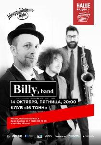 Billy's Band. Презентация нового альбома!