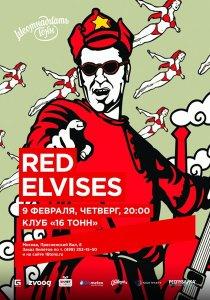 Red Elvises (USA) с программой «На крыльях любви»