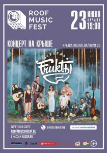 Roof Music Fest. группа Фрукты