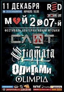 Мой 2007-ой: СЛОТ, STIGMATA, ОРИГАМИ, OLIMPIA и др.