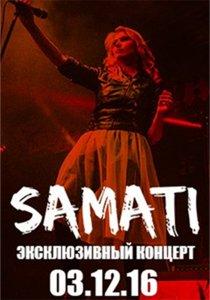 SAMATI празднует свой 8-й День Рождения!