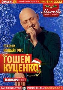 Старый Новый Год с Гошей Куценко/14 января