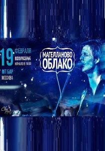 Магелланово Облако. Зимний концерт в Москве.