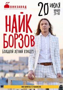НАЙК БОРЗОВ - Большой летний концерт