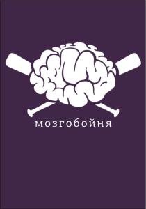 Первая МозгоБойня в Москве