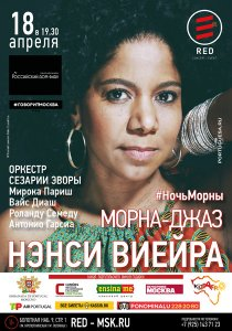 «Морна Джаз»: Нэнси Виейра и Оркестр Сезарии Эворы