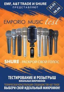 4 конкурсный день EMPORIOMUSICFEST 4 by baigali