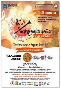 МУЗЫКА ЛЕТА Фолк фестиваль в Подольске 2017