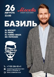 Базиль в клубе Москва