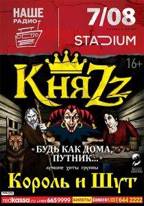Концерт группы «КняZz», посвящённый Михаилу Горшенёву
