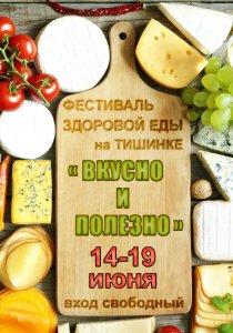 Фестиваль здоровой еды на Тишинке