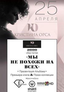 Презентация музыкального альбома Кристины Орса