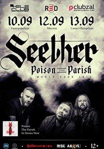 Seether | 12.09.2017 | МОСКВА