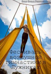 Фестиваль воздушной гимнастики в Лужниках