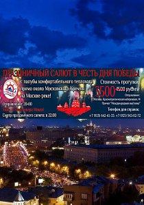 Праздничная прогулка по Москве-реке в честь Дня Победы
