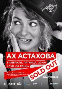 Ах Астахова (Все билеты проданы!)