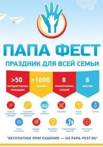 Главный отцовский праздник «ПАПА ФЕСТ» пройдет в Москве