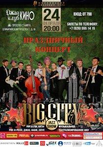 Праздничный концерт ко дню защитника Отечества от шоу-оркестра BIG CITY JAZZ SHOW