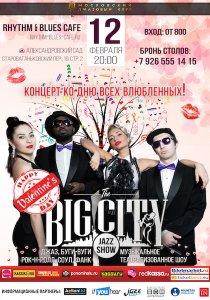 Концерт лучшего шоу-оркестра России BIG CITY JAZZ SHOW вRhythm & Blues Cafe 12 ФЕВРАЛЯ