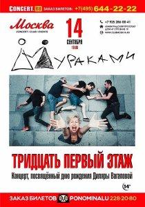 Концерт группы Мураками посвященный дню рождения Диляры Вагаповой