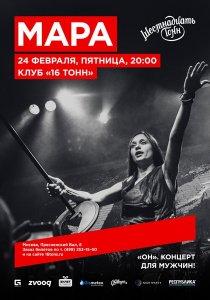 Мара «Он». Концерт для мужчин!