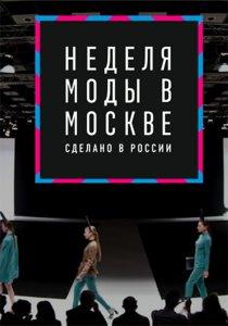 37-я Неделя моды в Москве