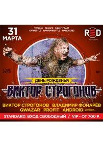 День Рождения Виктора Строгонова!