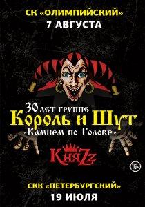 Концерты с программой «Камнем по голове» в честь 30-летия группы «Король и Шут»