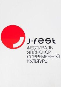 J-fest