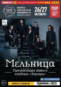 МЕЛЬНИЦА – Презентация альбома «Химера»