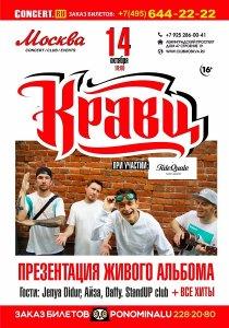 Концерт КРАВЦА