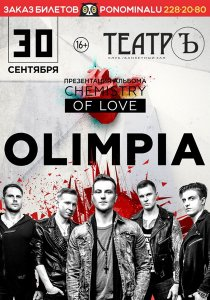 OLIMPIA. Презентация альбома