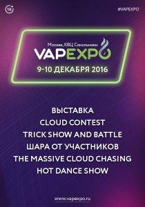 VAPEXPO возвращается в Москву