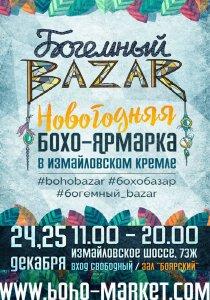 24-25 декабря БОХО-ярмарка