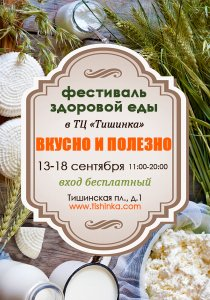 II Фестиваль еды
