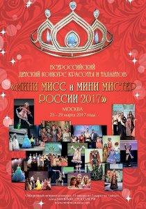 IX Всероссийский фестиваль «МИНИ МИСС И МИНИ МИСТЕР РОССИИ 2017» и VII Международный фестиваль «ГОРДОСТЬ НАЦИИ 2017»