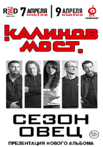 «Калинов Мост» презентует новый альбом