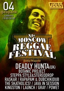 11 Moscow Reggae Festiva