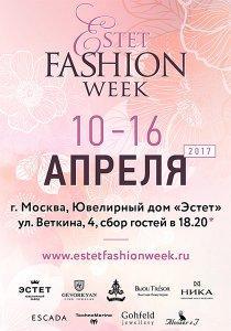 Estet Fashion Week - XIII сезон