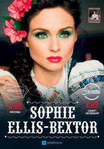 Sophie Ellis-Bextor | 3 марта | YOTASPACE